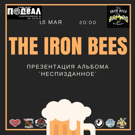 The Iron Bees концерт в Самаре 18 мая 2018