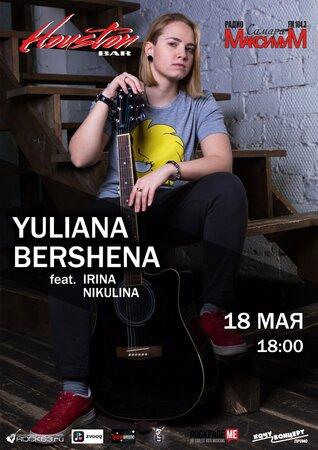 Юлиана Бершена концерт в Самаре 18 мая 2018