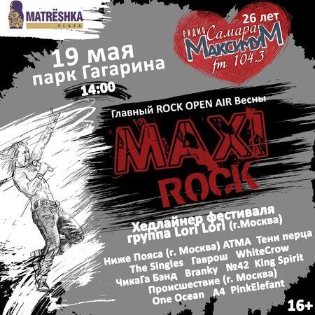 Maxi Rock 2018 концерт в Самаре 19 мая 2018