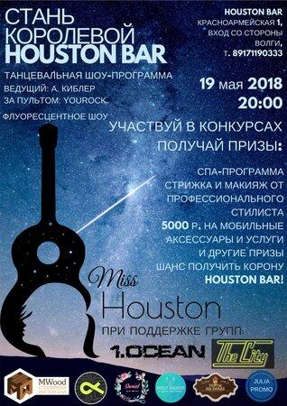 Miss Houston концерт в Самаре 19 мая 2018