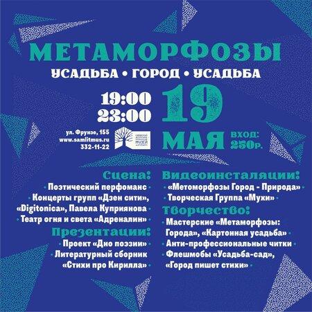 Ночь музеев концерт в Самаре 19 мая 2018