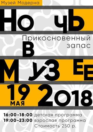 Ночь в Музее Модерна концерт в Самаре 19 мая 2018