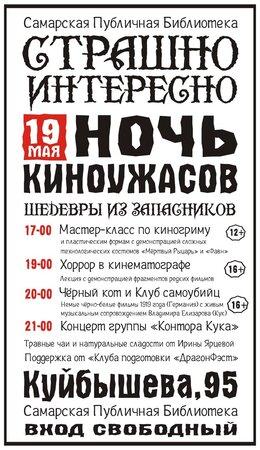 Самарская публичная библиотека концерт в Самаре 19 мая 2018