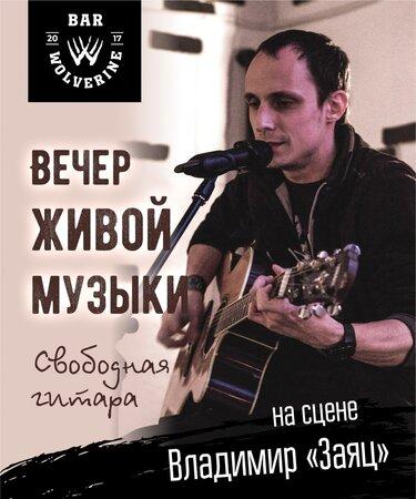Владимир Заяц концерт в Самаре 19 мая 2018