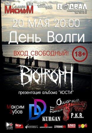 Biotroph концерт в Самаре 20 мая 2018