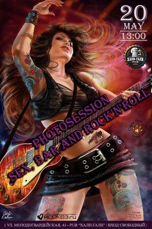 Sex, Bar and Rock'n'Roll концерт в Самаре 20 мая 2018