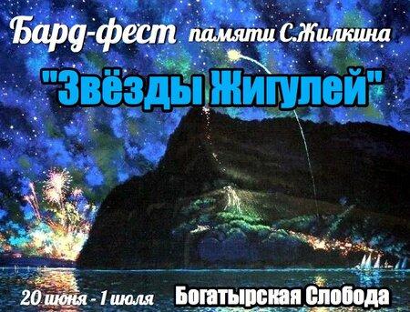 Звёзды Жигулей концерт в Самаре 20 июня 2018