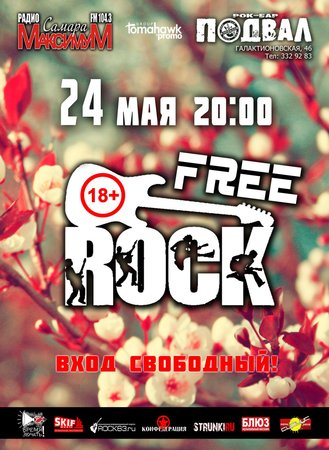 Free Rock концерт в Самаре 24 мая 2018