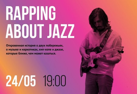 Rapping About Jazz концерт в Самаре 24 мая 2018