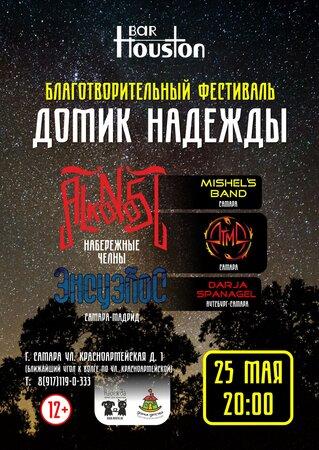 Благотворительный фестиваль «Домик Надежды» концерт в Самаре 25 мая 2018