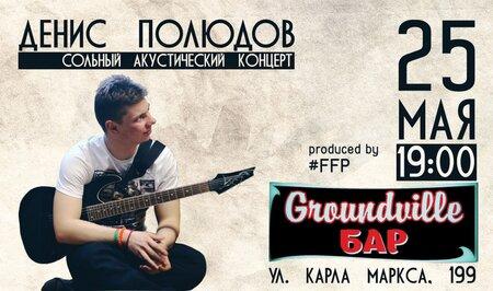 Денис Полюдов концерт в Самаре 25 мая 2018