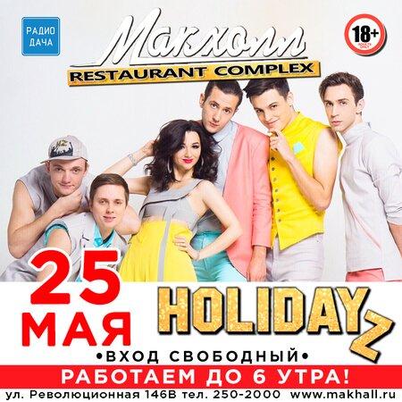 HolidayZ концерт в Самаре 25 мая 2018