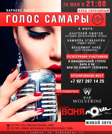 Караоке батл концерт в Самаре 25 мая 2018