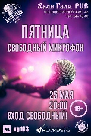 Свободный микрофон концерт в Самаре 25 мая 2018