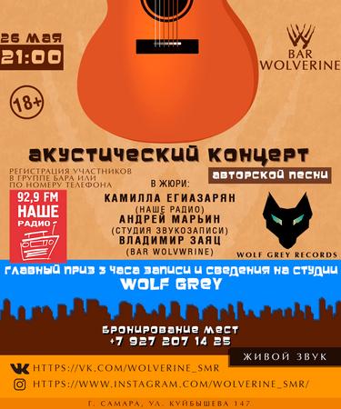Акустический вечер авторской песни концерт в Самаре 26 мая 2018