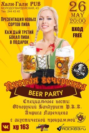 Beer Party концерт в Самаре 26 мая 2018