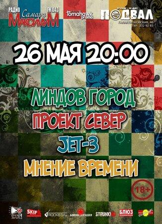 Майская солянка концерт в Самаре 26 мая 2018