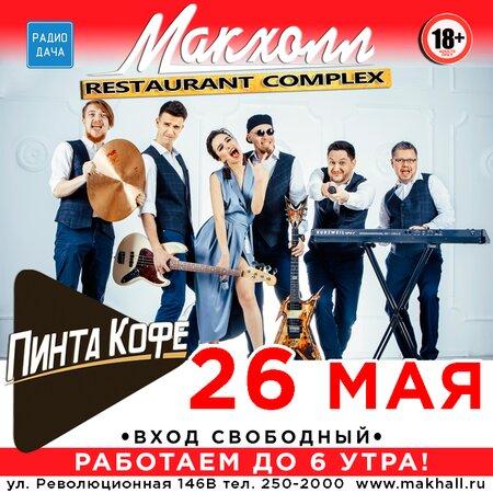 Пинта Кофе концерт в Самаре 26 мая 2018