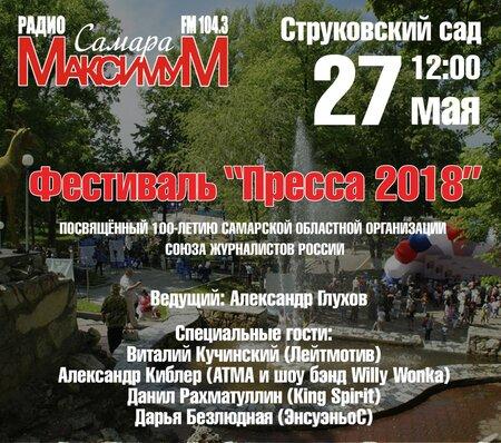 Пресса 2018 концерт в Самаре 26 мая 2018