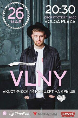 VLNY концерт в Самаре 26 мая 2018