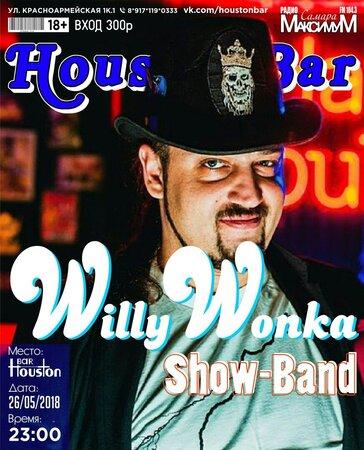 Willy Wonka концерт в Самаре 26 мая 2018