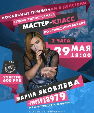 Мария Яковлева концерт в Самаре 29 мая 2018