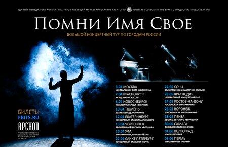 Помни имя своё концерт в Самаре 30 мая 2018