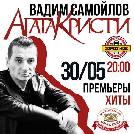 Вадим Самойлов концерт в Самаре 30 мая 2018