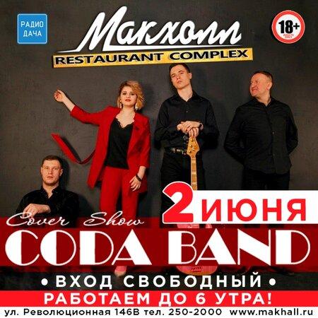 Coda Band концерт в Самаре 2 июня 2018