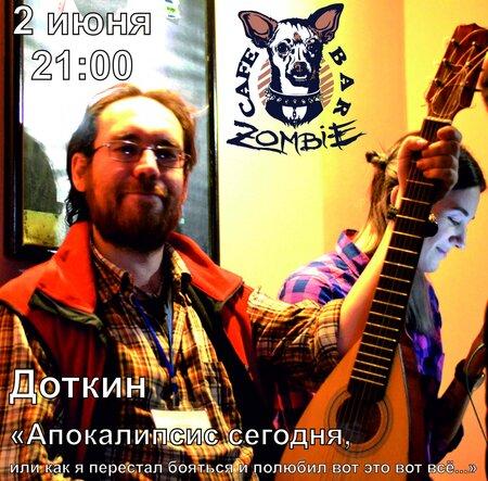 Доткин Константин концерт в Самаре 2 июня 2018