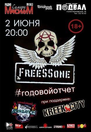 FreeSSone концерт в Самаре 2 июня 2018