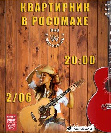 Квартирник концерт в Самаре 2 июня 2018
