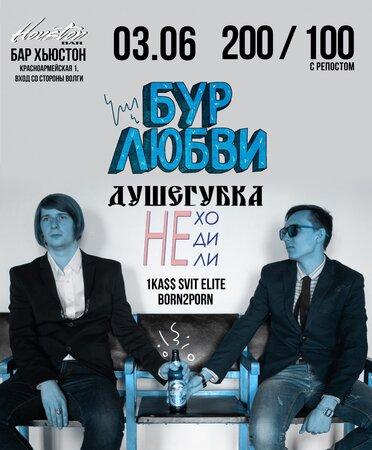 Бур Любви, Душегубка, Не ходили концерт в Самаре 3 июня 2018