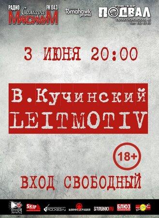 Виталий Кучинский концерт в Самаре 3 июня 2018
