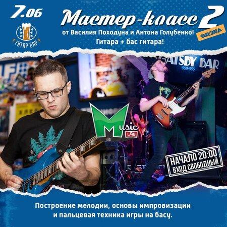 Антон Голубенко, Василий Походун концерт в Самаре 7 июня 2018