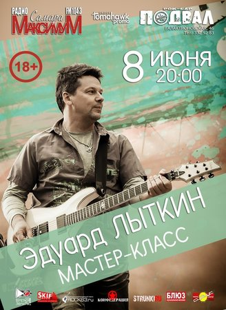 Эдуард Лыткин концерт в Самаре 8 июня 2018