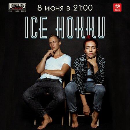 Ice Hokku концерт в Самаре 8 июня 2018