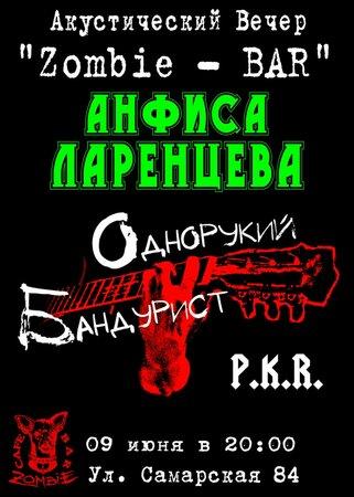 Однорукий Бандурист концерт в Самаре 9 июня 2018