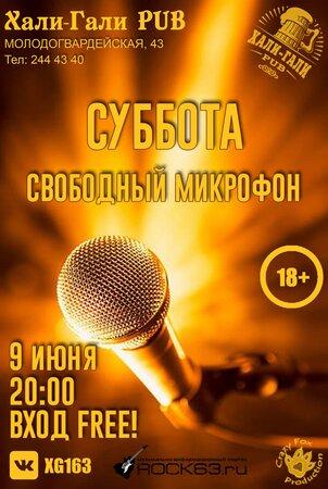 Свободный микрофон концерт в Самаре 9 июня 2018