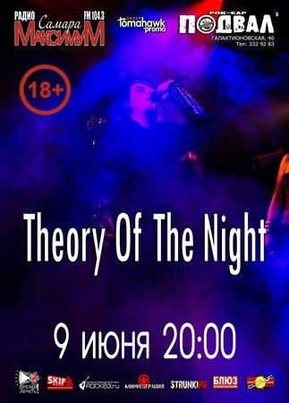 Theory of the Night концерт в Самаре 9 июня 2018