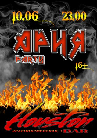 Ария Party концерт в Самаре 10 июня 2018