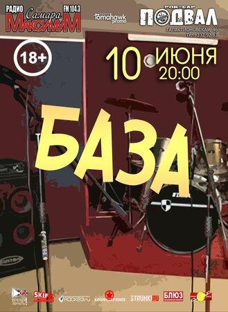 База концерт в Самаре 10 июня 2018