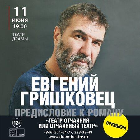 Евгений Гришковец: Предисловие к роману концерт в Самаре 11 июня 2018