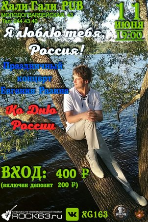 Евгений Разин концерт в Самаре 11 июня 2018