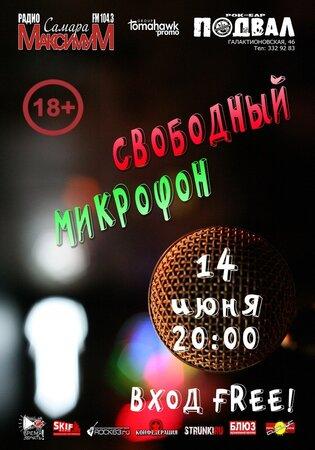 Свободный микрофон концерт в Самаре 14 июня 2018