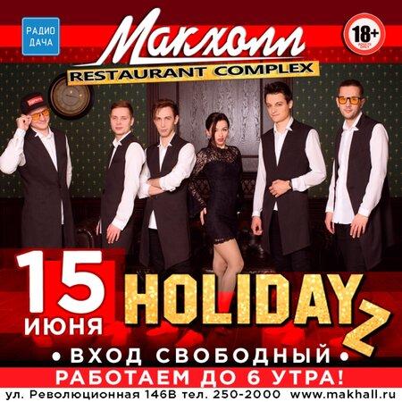 HolidayZ концерт в Самаре 15 июня 2018
