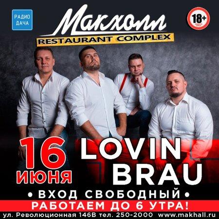 Lovin Brau концерт в Самаре 16 июня 2018