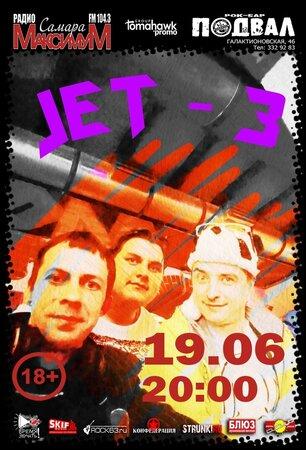 JET-3 концерт в Самаре 19 июня 2018