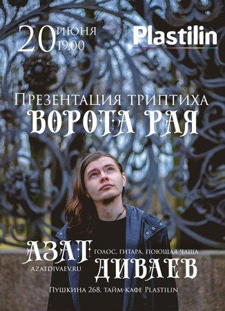 Азат Диваев концерт в Самаре 20 июня 2018