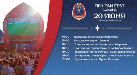 Фестиваль болельщиков FIFA концерт в Самаре 20 июня 2018